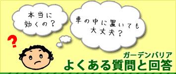 ガーデンバリアよくある質問と回答
