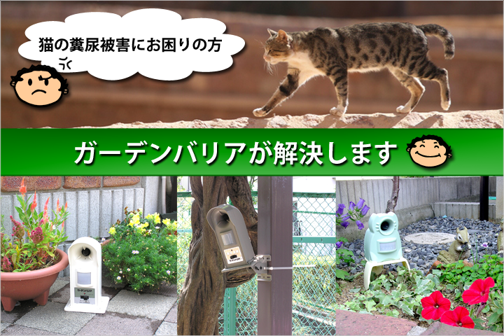 猫よけガーデンバリア