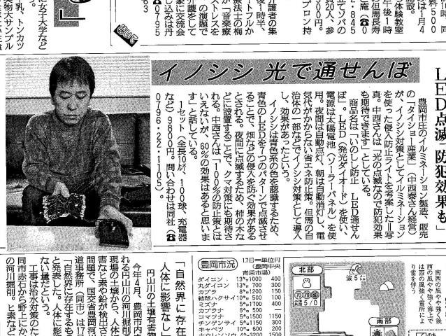 イノシシ対策(新聞掲載分)