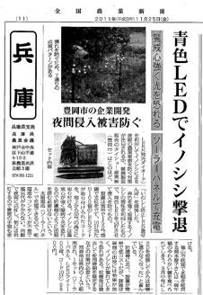 イノシシ撃退(新聞掲載分)